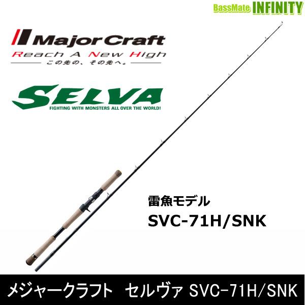 ●メジャークラフト セルヴァ SVC-71H/SNK 雷魚モデル 1ピース (ベイト)