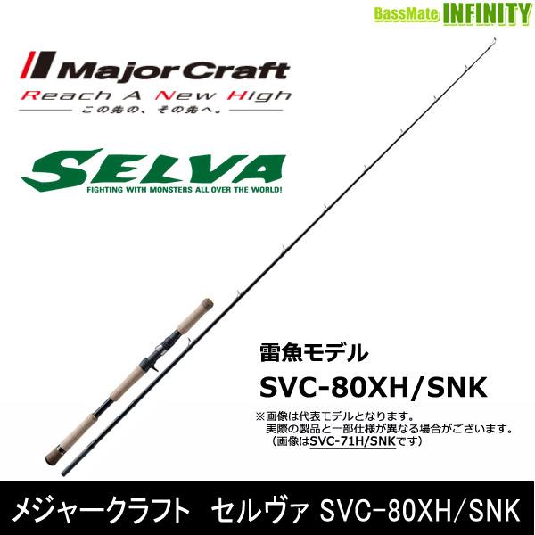 ●メジャークラフト セルヴァ SVC-80XH/SNK 雷魚モデル 1ピース (ベイト)