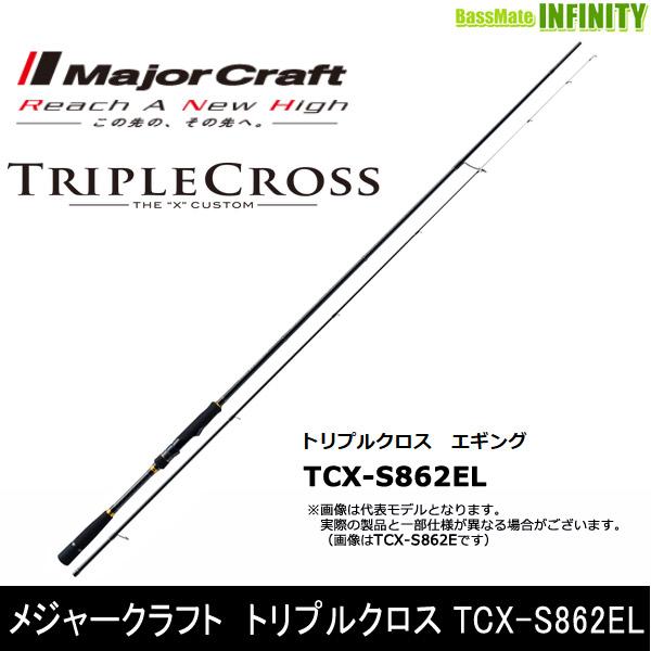 ●メジャークラフト トリプルクロス TCX-S862EL ソリッドディップエギング