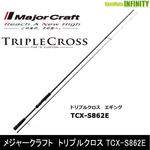 ●メジャークラフト トリプルクロス TCX-S862E エギングモデル