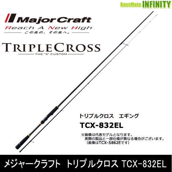 ●メジャークラフト トリプルクロス TCX-832EL エギングモデル