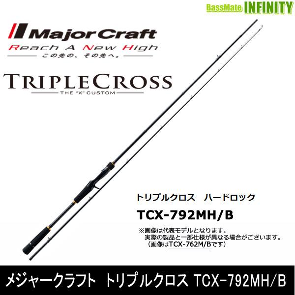 ●メジャークラフト トリプルクロス TCX-792MH/B ハードロックモデル(ベイト)