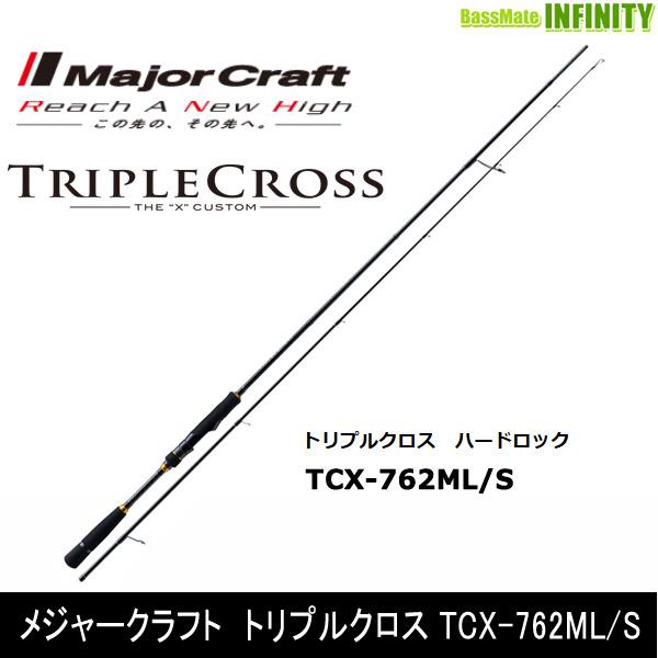 ●メジャークラフト トリプルクロス TCX-762ML/S ハードロックモデル(スピニング)