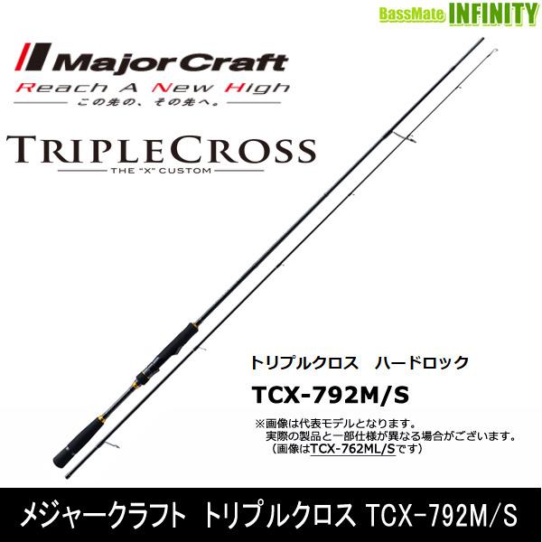 ●メジャークラフト トリプルクロス TCX-792M/S ハードロックモデル(スピニング)