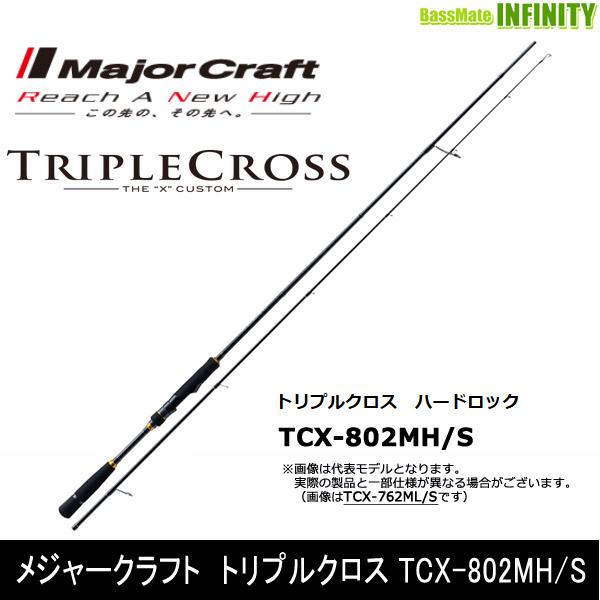 ●メジャークラフト トリプルクロス TCX-802MH/S ハードロックモデル(スピニング)
