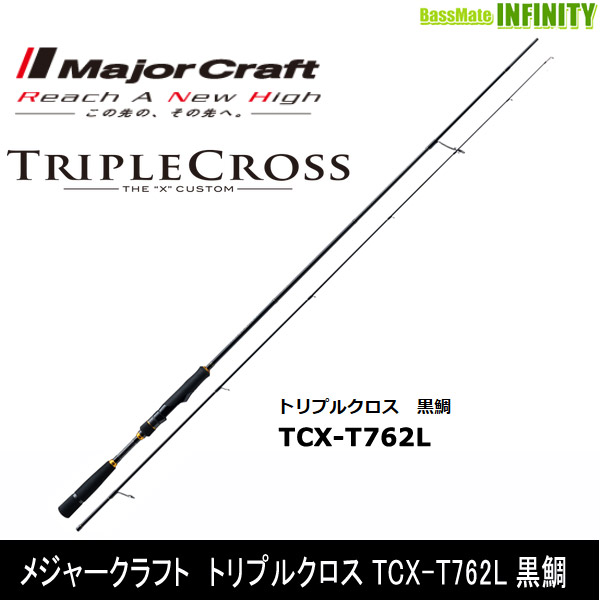 ●メジャークラフト トリプルクロス TCX-T762L黒鯛(チューブラーティップ)