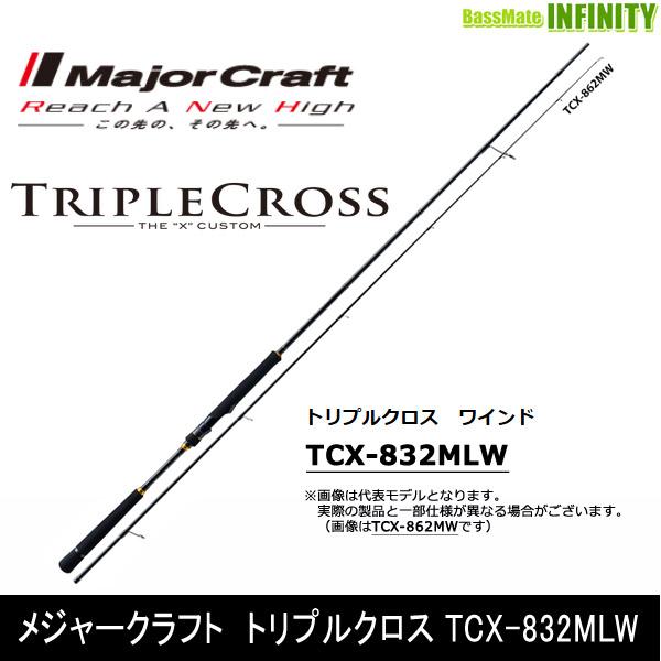 ●メジャークラフト トリプルクロス TCX-832MLW ワインドモデル