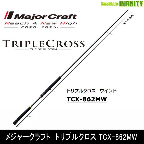 ●メジャークラフト トリプルクロス TCX-862MW ワインドモデル