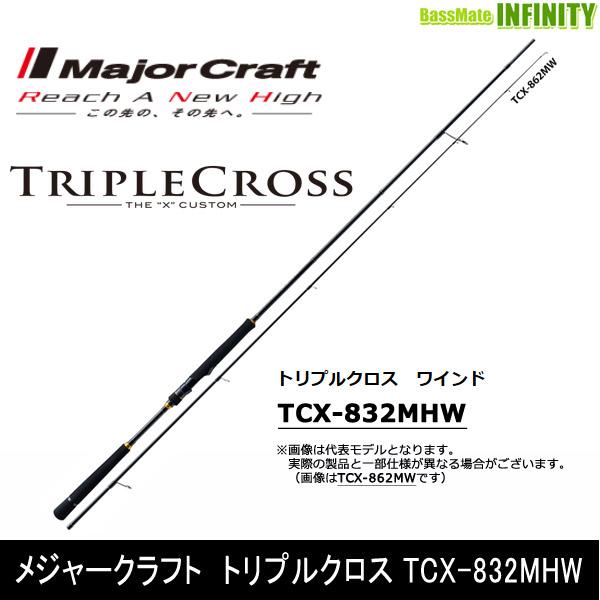 ●メジャークラフト トリプルクロス TCX-832MHW ワインドモデル