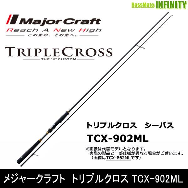 ●メジャークラフト トリプルクロス TCX-902ML シーバスモデル