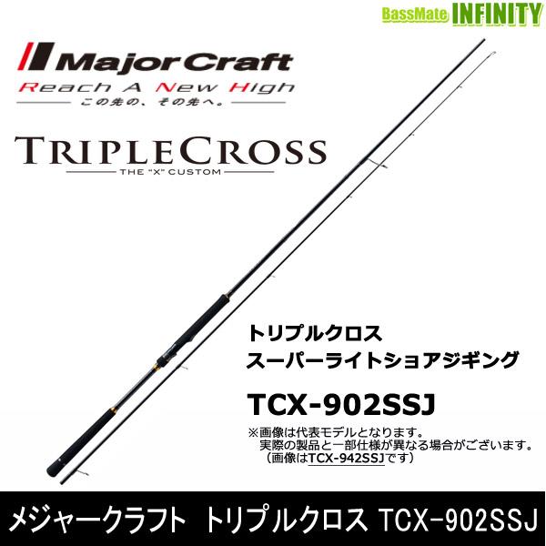●メジャークラフト トリプルクロス TCX-902SSJ スーパーライトショアジギングモデル