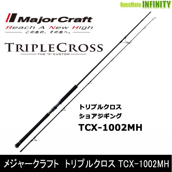 ●メジャークラフト トリプルクロス TCX-1002MH ショアジギングモデル