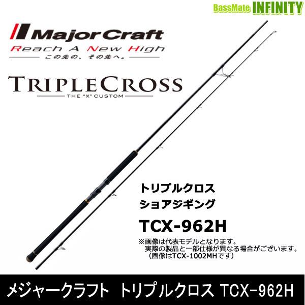 ●メジャークラフト トリプルクロス TCX-962H ショアジギングモデル