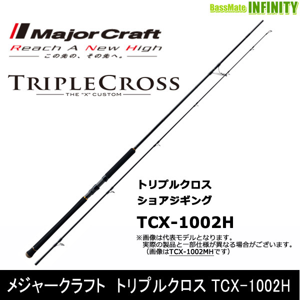 ●メジャークラフト トリプルクロス TCX-1002H ショアジギングモデル