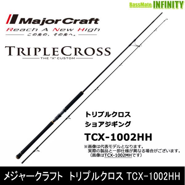 ●メジャークラフト トリプルクロス TCX-1002HH ショアジギングモデル
