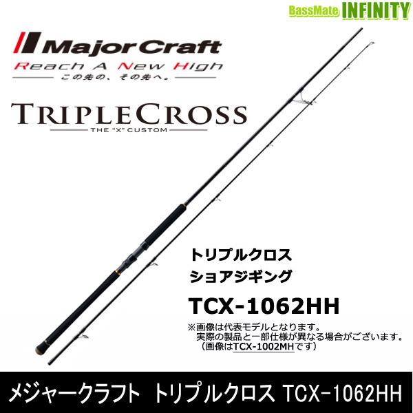 ●メジャークラフト トリプルクロス TCX-1062HH ショアジギングモデル