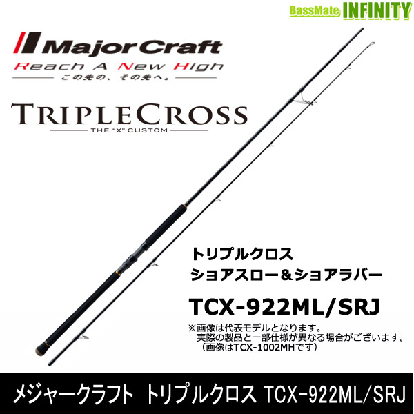 ●メジャークラフト トリプルクロス TCX-922ML/SRJ ショアスロー&ショアラバーモデル