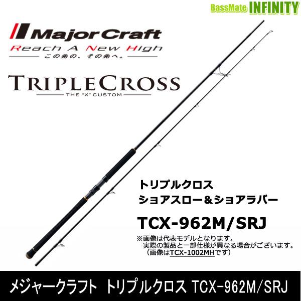 ●メジャークラフト トリプルクロス TCX-962M/SRJ ショアスロー&ショアラバーモデル