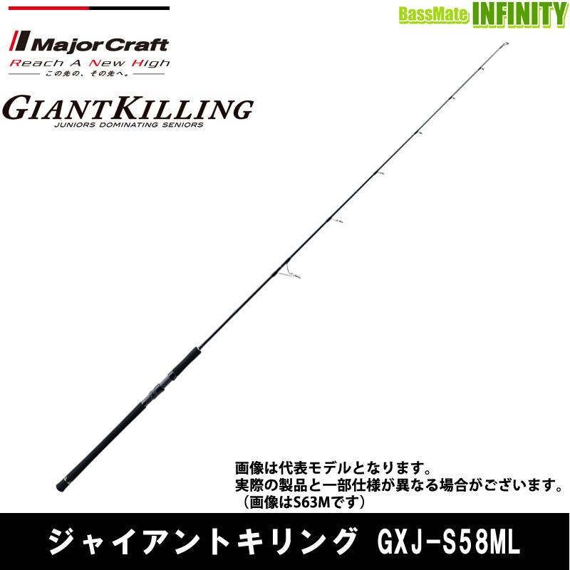 ●メジャークラフト ジャイアントキリング GXJ-S58ML ジギング (スピニング)