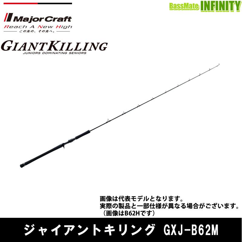 ●メジャークラフト ジャイアントキリング GXJ-B62M ジギング (ベイト)