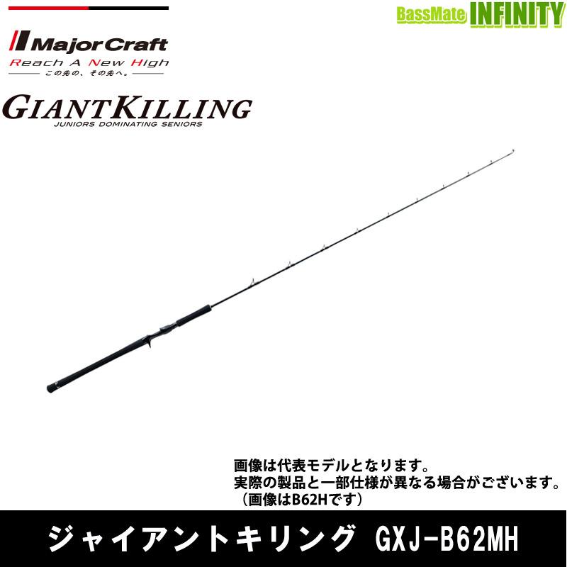 ●メジャークラフト ジャイアントキリング GXJ-B62MH ジギング (ベイト)