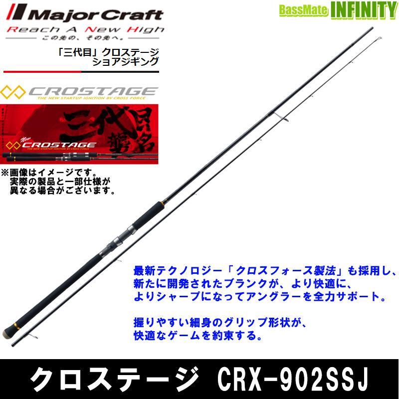 ●メジャークラフト クロステージ CRX-902SSJ スーパーライトショアジギング