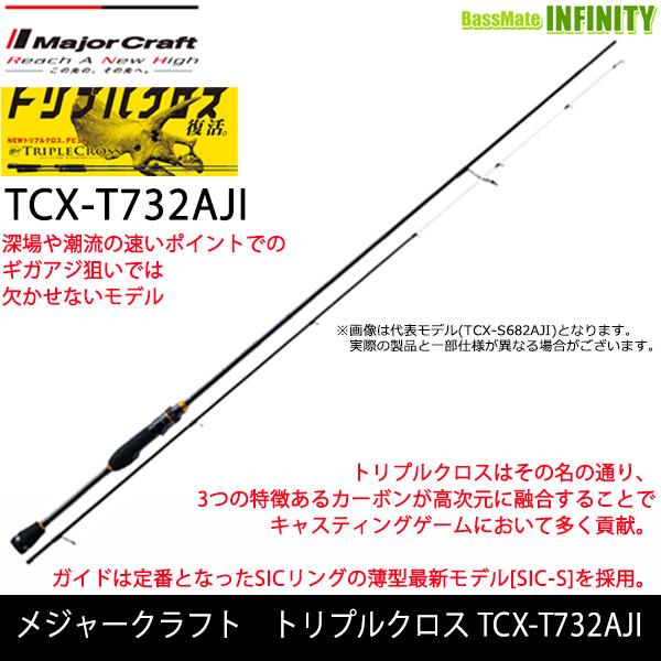 ●メジャークラフト トリプルクロス TCX-T732AJI アジング チューブラーモデル