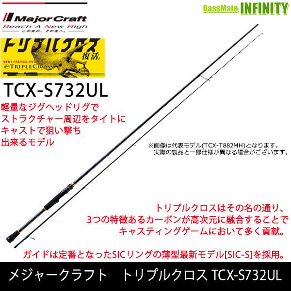 ●メジャークラフト トリプルクロス TCX-S732UL メバル ソリッドティップモデル