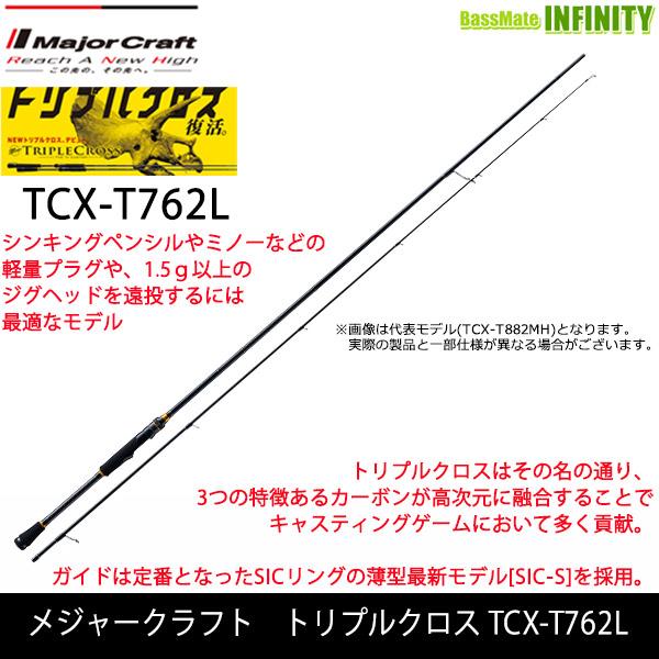 <title>おしゃれ メジャークラフト トリプルクロス TCX-T762L メバル チューブラーモデル</title>