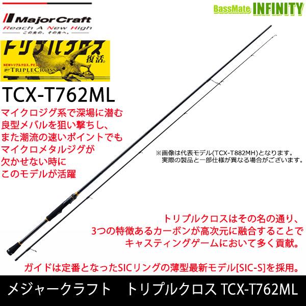 ●メジャークラフト トリプルクロス TCX-T762ML メバル チューブラーモデル