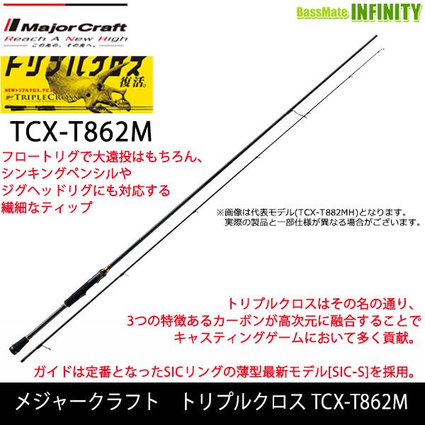 ●メジャークラフト トリプルクロス TCX-T862M メバル チューブラーモデル