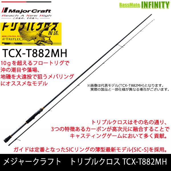 日本限定 ●メジャークラフト トリプルクロス TCX-T882MH TCX-T882MH メバル メバル チューブラーモデル, 橋本市:0473bbf3 --- canoncity.azurewebsites.net
