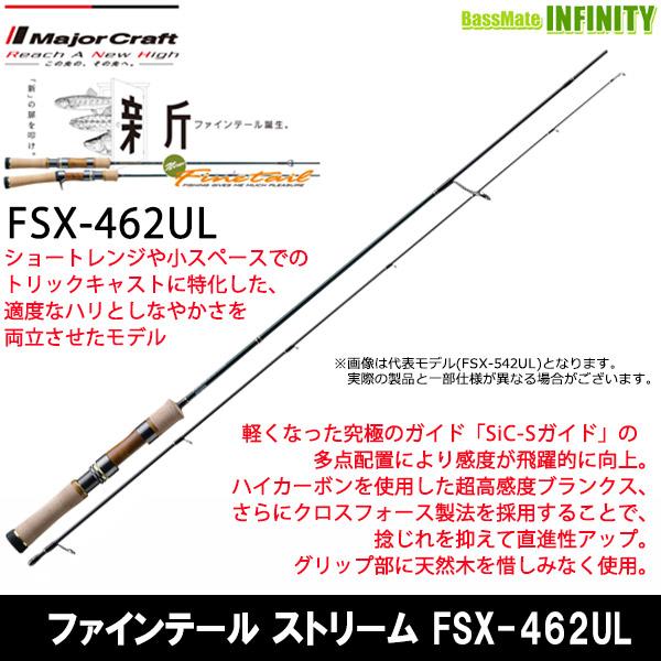●メジャークラフト ファインテール ストリーム FSX-462UL (スピニングモデル) 【まとめ送料割】