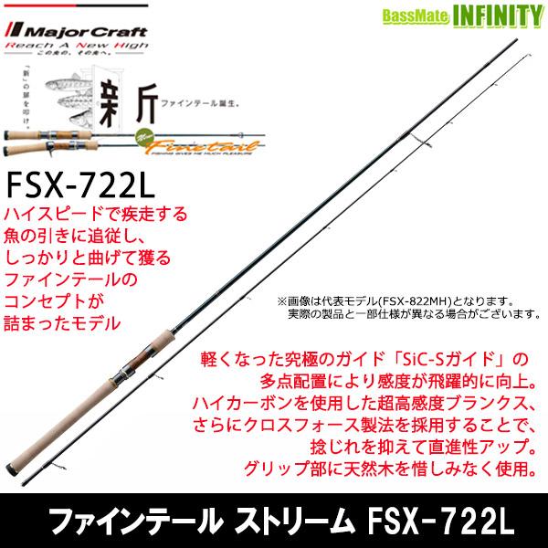 メジャークラフト ファインテール ストリーム デポー スピニングモデル FSX-722L 期間限定送料無料
