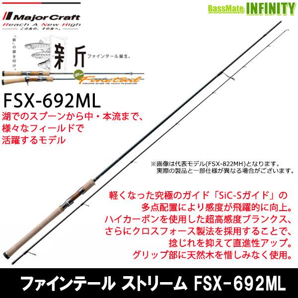 ●メジャークラフト ファインテール ストリーム FSX-692ML (スピニングモデル)