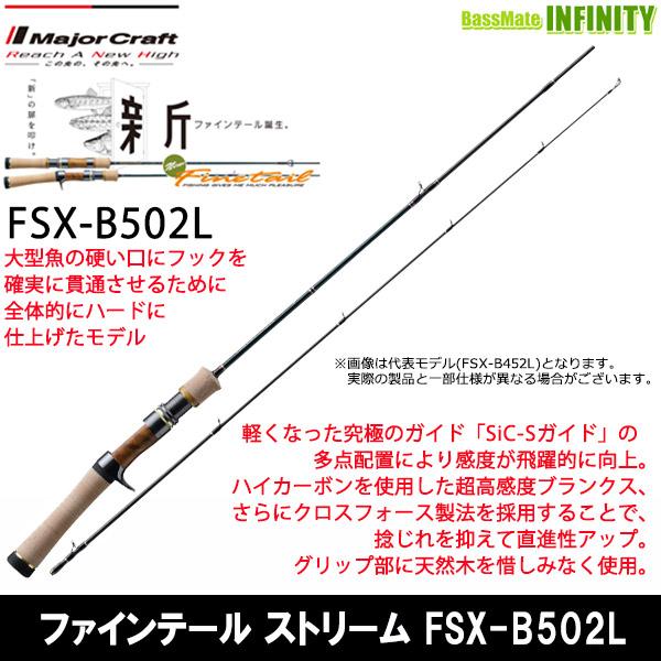 ●メジャークラフト ファインテール ストリーム FSX-B502L (ベイトモデル) 【まとめ送料割】