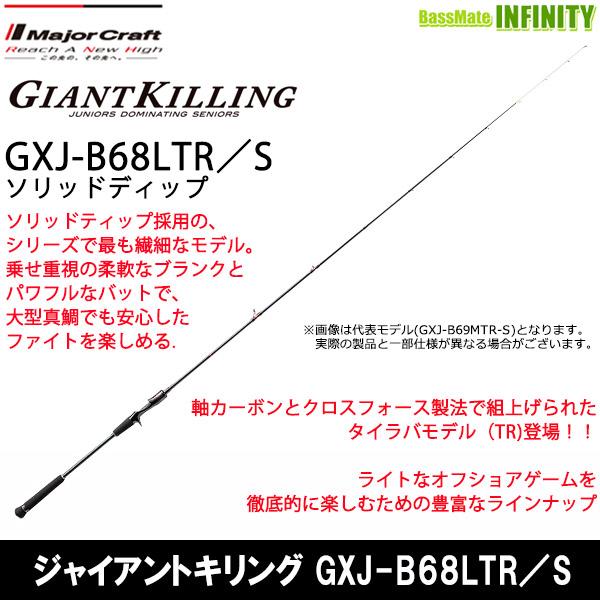●メジャークラフト ジャイアントキリング GXJ-B68LTR/S タイラバ (ソリッドティップモデル)