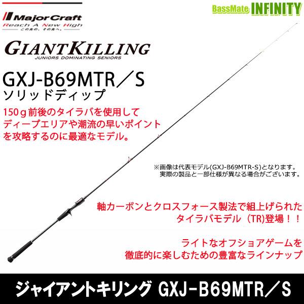 ●メジャークラフト ジャイアントキリング GXJ-B69MTR/S タイラバ (ソリッドティップモデル)