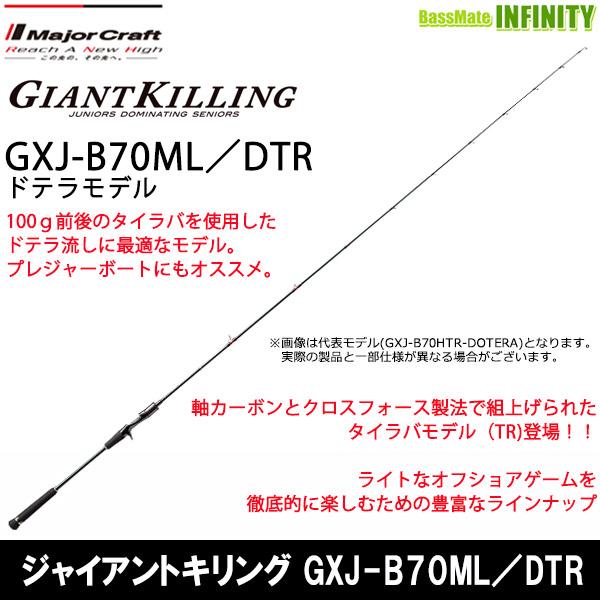 ●メジャークラフト ジャイアントキリング GXJ-B70MLTR/DTR タイラバ (ドテラモデル)