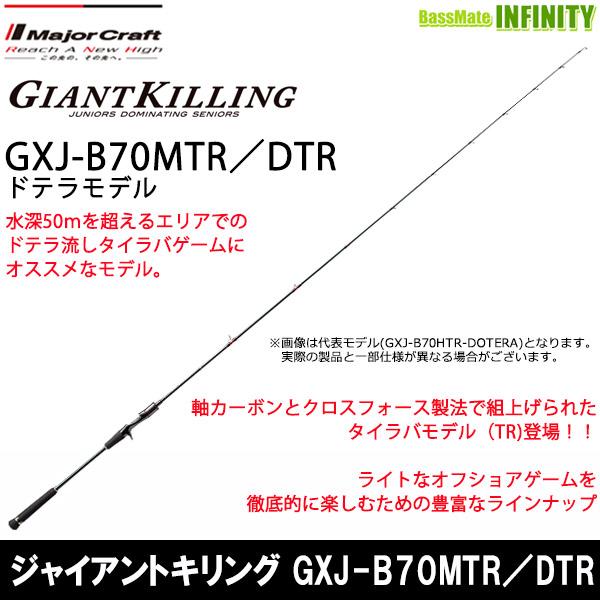 ●メジャークラフト ジャイアントキリング GXJ-B70MTR/DTR タイラバ (ドテラモデル)