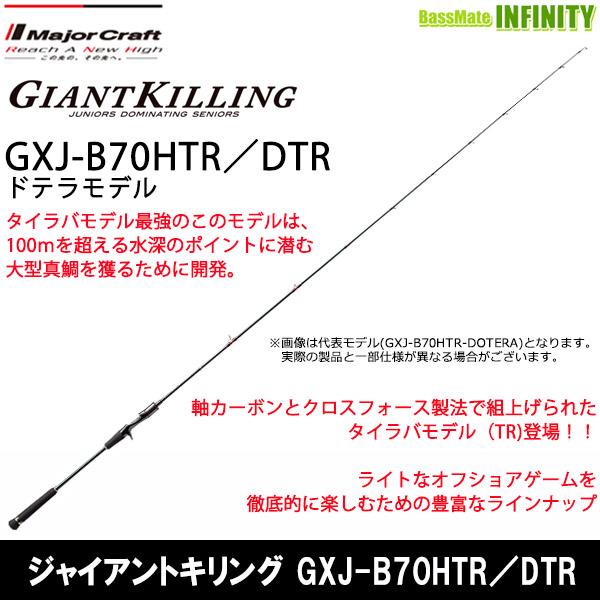 メジャークラフト ジャイアントキリング GXJ-B70HTR タイラバ 最新 ドテラモデル 価格交渉OK送料無料 DTR