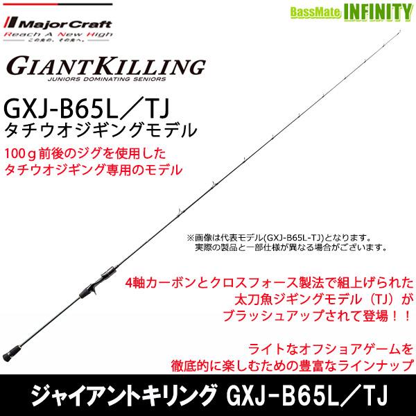 ●メジャークラフト ジャイアントキリング GXJ-B65L/TJ タチウオジギングモデル