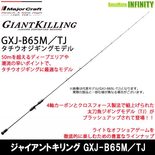 ●メジャークラフト ジャイアントキリング GCJ-B65M/TJ タチウオジギングモデル