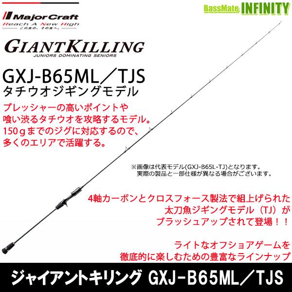 ●メジャークラフト ジャイアントキリング GXJ-B65ML/TJS タチウオジギングモデル