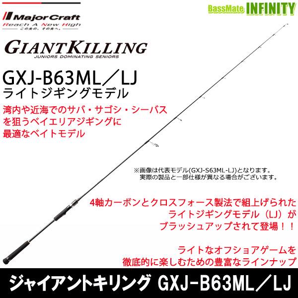 ●メジャークラフト ジャイアントキリング GXJ-B63ML/LJ ライトジギング (ベイト)
