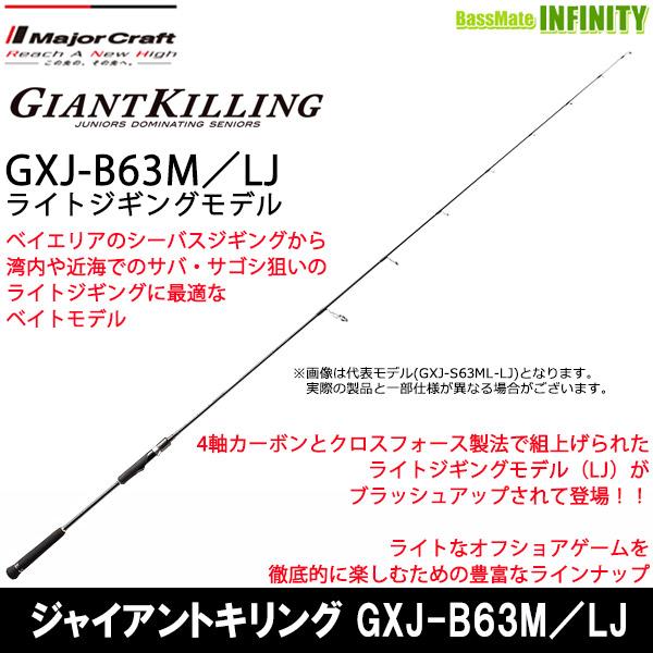 春早割 ●メジャークラフト GXJ-B63M/LJ ジャイアントキリング ライトジギング GXJ-B63M/LJ ライトジギング (ベイト) (ベイト), オリジナルグッズ ORENO:f862c1c7 --- clftranspo.dominiotemporario.com