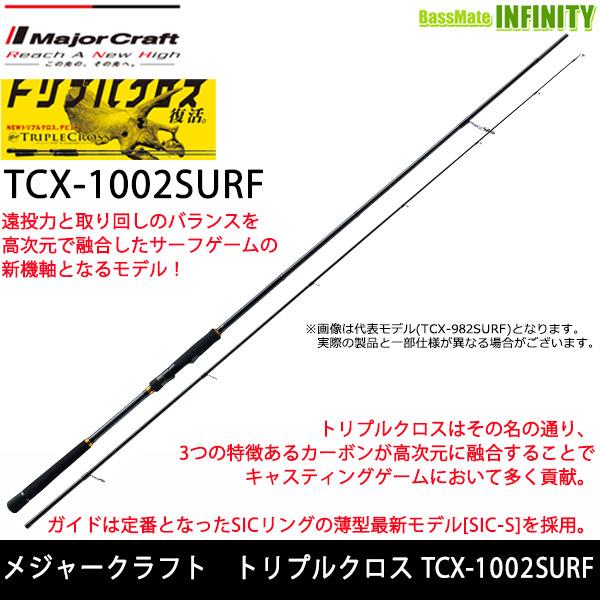 ●メジャークラフト トリプルクロス TCX-1002SURF サーフモデル (ヒラメ)