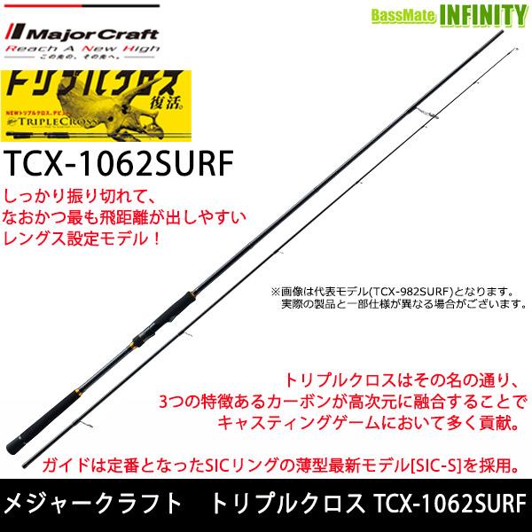 【気質アップ】 ●メジャークラフト TCX-1062SURF トリプルクロス TCX-1062SURF トリプルクロス サーフモデル サーフモデル (ヒラメ), ニシソノギグン:2c9f16e3 --- canoncity.azurewebsites.net