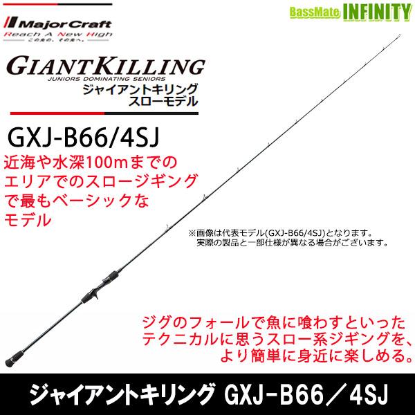 ●メジャークラフト ジャイアントキリング GXJ-B66/4SJ スローモデル (ベイト)