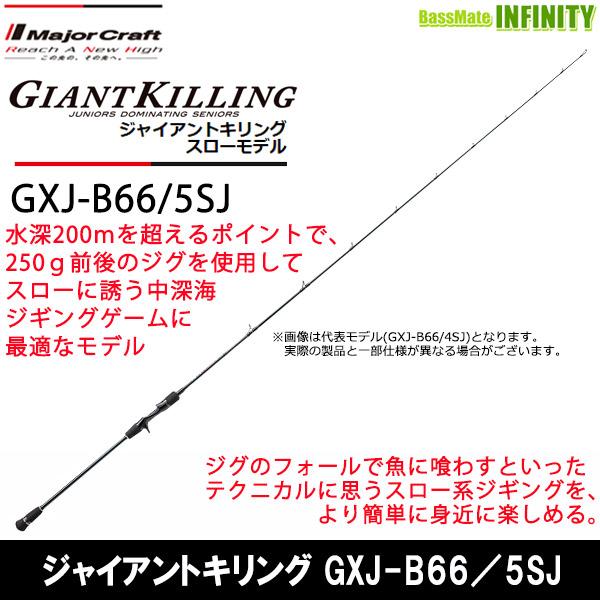 ●メジャークラフト ジャイアントキリング GXJ-B66/5SJ スローモデル (ベイト)